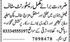 kitchen-helper-waiters-cashier-delivery-boy-jobs-in-karachi-jobs-in-pakistan-restaurant-job-big-0