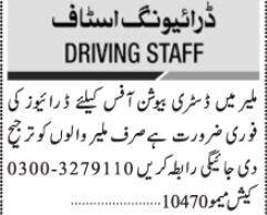 driver-malir-distribution-office-malir-jobs-in-karachi-jobs-in-pakistan-driver-jobs-big-0
