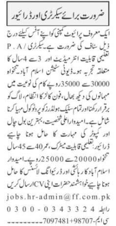 driver-sacretary-private-company-jobs-in-karachi-jobs-in-pakistan-driver-jobs-big-0