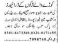 driver-ko-ka-rko-ka-rayyor-ky-drort-jobs-in-karachi-jobs-in-pakistan-driver-jobs-small-0