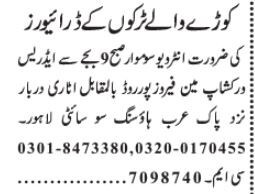 driver-ko-ka-rko-ka-rayyor-ky-drort-jobs-in-karachi-jobs-in-pakistan-driver-jobs-big-0