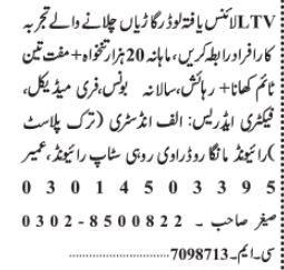 driver-ltv-loader-car-jobs-in-karachi-jobs-in-pakistan-driver-jobs-big-0