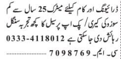 driver-suzuki-carry-pick-up-jobs-in-lahore-jobs-in-pakistan-driver-jobs-big-0