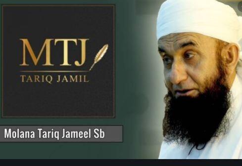 industrial-engineer-mtj-maulana-tariq-jameel-jobs-in-karachi-jobs-in-pakistanmtj-jobs-big-0