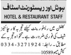 chinees-chef-clifton-jobs-jobs-in-karachi-jobs-in-pakistan-restaurant-jobs-big-0