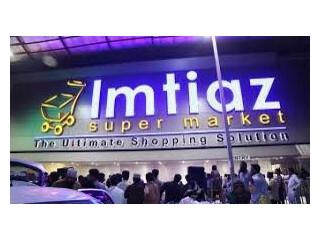 Management Trainees - Imtiaz Stores - |Jobs in Karachi|| Jobs in Imtiaz|