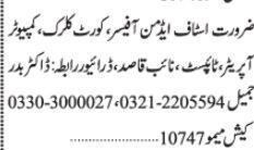drvertypistnaibqasidadmin-officercourt-clerk-computer-operator-jobs-in-karachi-big-0