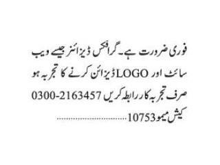 GRAPHIC DESIGNER LOGO DESIGN- |Jobs in Karachi||Graphic Designer Jobs|