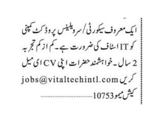 IT STAFF - SECURITY SUVILLANCE PRODUCT COMPANY - | Jobs in Karachi|