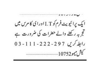 IT ECOMMERCE SPECIALIST - | Jobs in IT || Jobs in Karachi|