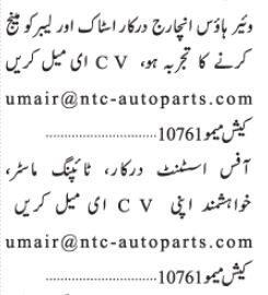 warehouse-incharge-office-assistant-typist-ntc-auto-parts-big-0