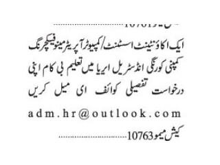 ASSISTANT ACCOUNTANT // COMPUTER OPEARTOR - Manufacturing Company Korangi Industrial - |Jobs in Karachi|| Jobs in Pakistan|