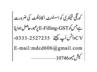 ASSITANT ACCOUNTANT - Korangi Factory- |Jobs in Karachi|| Jobs in Pakistan|