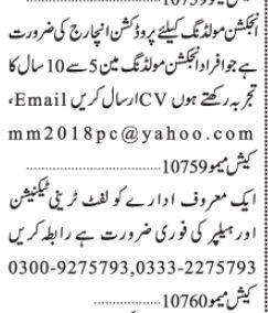 production-incharge-injection-molding-lift-trainee-technician-helper-jobs-in-karachi-industrial-jobs-big-0
