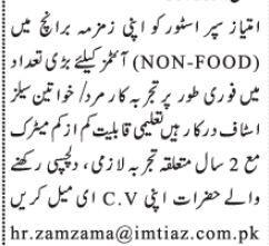 sales-staff-required-imtiaz-super-store-jobs-in-karachi-jobs-in-imtiaz-big-1