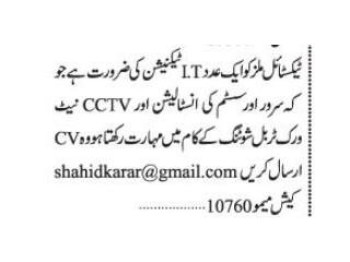IT TECHNICIAN - TEXTILE MILLS - |Jobs in Karachi||Jobs in Pakistan|