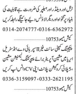 turner-welder-helper-paper-cutting-machine-lamination5-ply-industrial-jobs-in-karachi-jobs-in-karachi-big-0