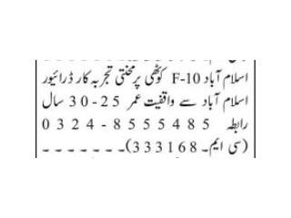 DRIVER Required -  Jobs in Islamabad   Jobs in Rawalpindi   Jobs in Pakistan    Driver Job 