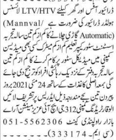 driver-ltv-htv-manual-automatic-car-jobs-in-rawalpindi-jobs-in-pakistan-big-0