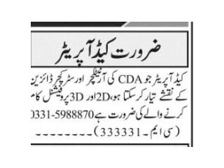 AUTOCAD OPERATOR - ARCHITECTURE & STRUCTURE DESIGN MAP 2D 3D - |Jobs in Islamabad| |Jobs in Pakistan||AutoCad Jobs|