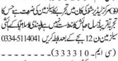 salesman-ladies-shoes-sales-jobjobs-in-rawalpindijobs-in-pakistan-big-0