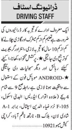 drivers-required-multiple-positions-jobs-in-karachi-jobs-in-pakistan-big-0