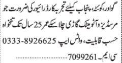 driver-merdedes-automatic-quetta-gawadar-punjab-jobs-in-pakistan-big-0