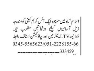 DRIVER LTV // SALESMAN // PRODUCTION STAFF - ICE CREAM COMPANY -   Jobs in Karachi 