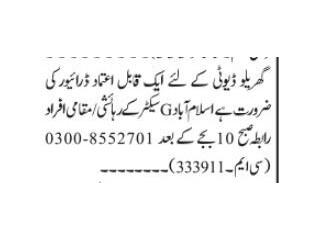 DRIVER - ( گھریلو ڈرائیور کی ضروررت ہے)- |Jobs in Islamabad | Jobs in Rawalpindi| |Jobs in Pakistan| | Driver Job|