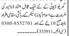 driver-grylo-rayyor-ky-drorrt-jobs-in-islamabad-jobs-in-rawalpindi-jobs-in-pakistan-driver-job-big-0