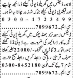 drivers-required-grylo-rayyorz-ky-drort-jobs-in-lahore-driver-jobs-in-lahore-big-0
