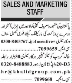 marketing-staff-sales-manager-khalid-group-jobs-in-lahore-sales-job-in-lahore-big-0