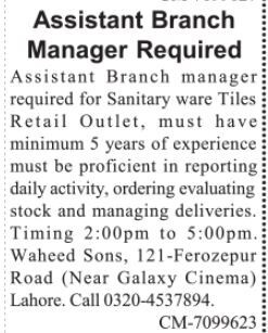 assistant-branch-manager-sanitary-ware-tiles-jobs-in-lahore-jobs-in-pakistan-big-0