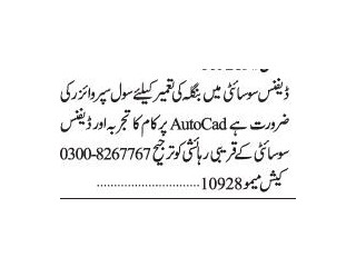 CIVIL SUPERVISOR AUTOCAD - Defense Society Karachi - |Jobs in Karachi| | Jobs in Pakistan|