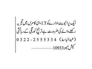 IT ECOMMERCE - Private Organization - | Jobs in Karachi| |Jobs in Pakistan|