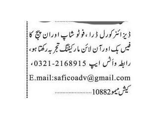 CORAL DRAW // PHOTOSHOP // InPAGE // FACEBOOK // ONLINE - | Jobs in Karachi| | Jobs in Pakistan|