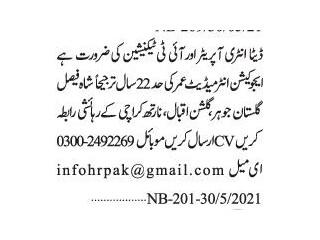 DATA ENTRY // IT TECHNICIAN - |Jobs in Karachi| | IT Jobs|