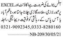 office-boy-afs-boay-ky-drort-jobs-in-karachi-office-job-in-karachi-big-0