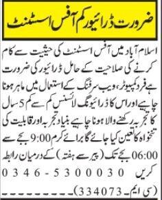driver-cum-office-assistant-jobs-in-rawalpindi-jobs-in-driver-big-0