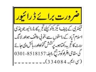 DRIVER ( Factory Executive )- | Jobs in Pakistan| | Jobs in Rawalpindi|