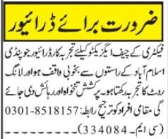 driver-factory-executive-jobs-in-pakistan-jobs-in-rawalpindi-big-0