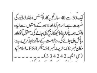 DRIVER Required -|Jobs in Islamabad | Jobs in Rawalpindi| |Jobs in Pakistan| | Driver Job|