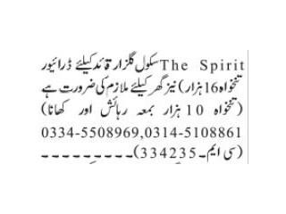 DRIVER // گھریلو ملازم - The Spirit School - | Jobs in Rawalpindi|| Jobs in Islamabad|