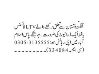 DRIVER LTV - Gilgit Baltistan - | Jobs in Islamabad||Jobs in Pakistan|