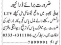 driver-ltv-textile-mill-bhai-pheero-bayy-byro-jobs-in-lahore-jobs-in-pakistan-small-0