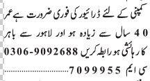 driver-jobs-in-lahore-jobs-in-pakistan-driver-job-big-0