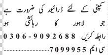 driver-company-jobs-in-lahore-jobs-in-pakistan-big-0