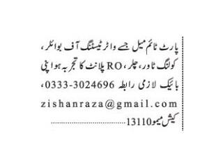 Water Testing Boiler // Cooling Tower // Chiller - | Jobs in Karachi| | Jobs in Pakistan|