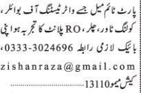 water-testing-boiler-cooling-tower-chiller-jobs-in-karachi-jobs-in-pakistan-big-0