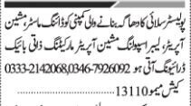 dying-master-machiner-operator-labour-spooling-machine-operator-marketing-jobs-in-karachi-jobs-in-industry-big-0